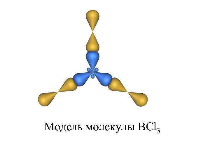 Модель молекулы BCl 3