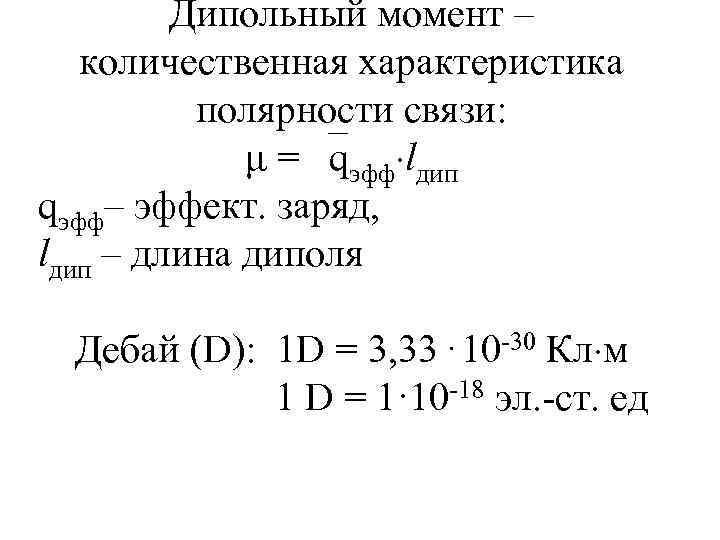 Дипольный момент – количественная характеристика полярности связи: μ = qэфф lдип qэфф– эффект. заряд,