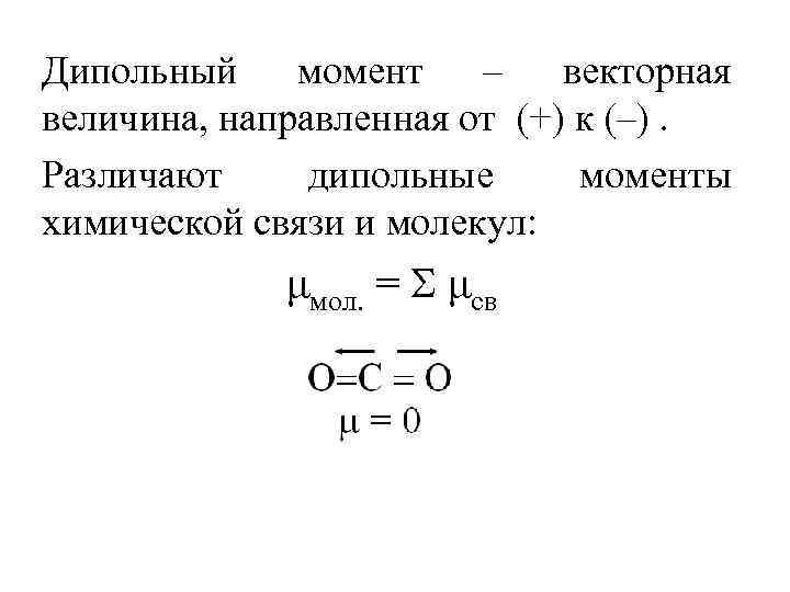 Дипольный момент – векторная величина, направленная от (+) к (–). Различают дипольные моменты химической