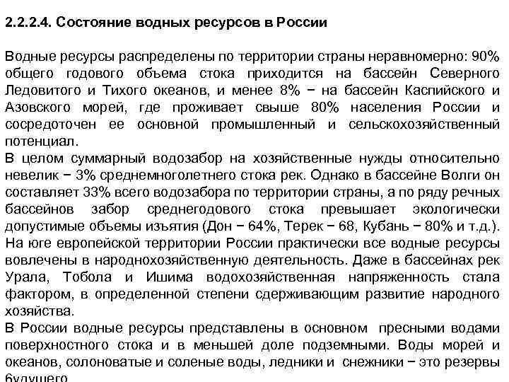 2. 2. 2. 4. Состояние водных ресурсов в России Водные ресурсы распределены по территории