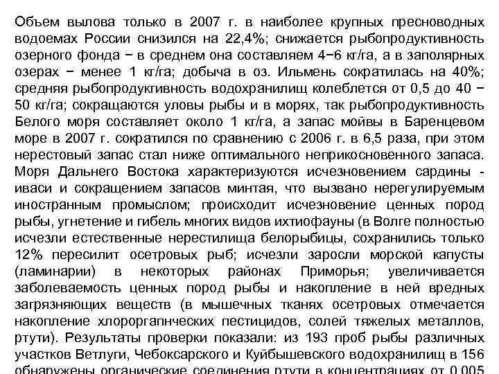 Объем вылова только в 2007 г. в наиболее крупных пресноводных водоемах России снизился на
