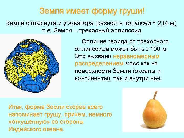 Земля имеет форму груши! Земля сплюснута и у экватора (разность полуосей ~ 214 м),