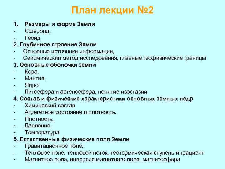 План лекции № 2 1. Размеры и форма Земли Сфероид, Геоид 2. Глубинное строение