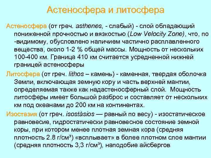 Астеносфера и литосфера Астеносфера (от греч. asthenes, - слабый) - слой обладающий пониженной прочностью
