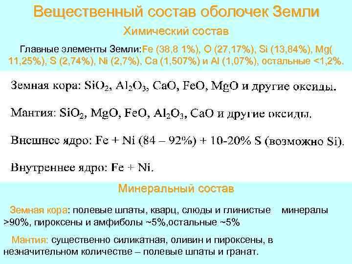 Вещественный состав оболочек Земли Химический состав Главные элементы Земли: Fe (38, 8 1%), O