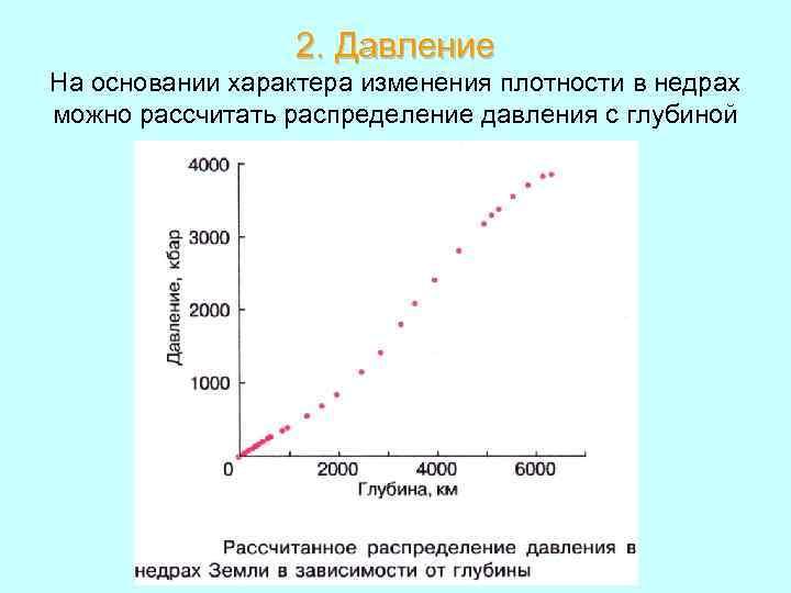 2. Давление На основании характера изменения плотности в недрах можно рассчитать распределение давления с