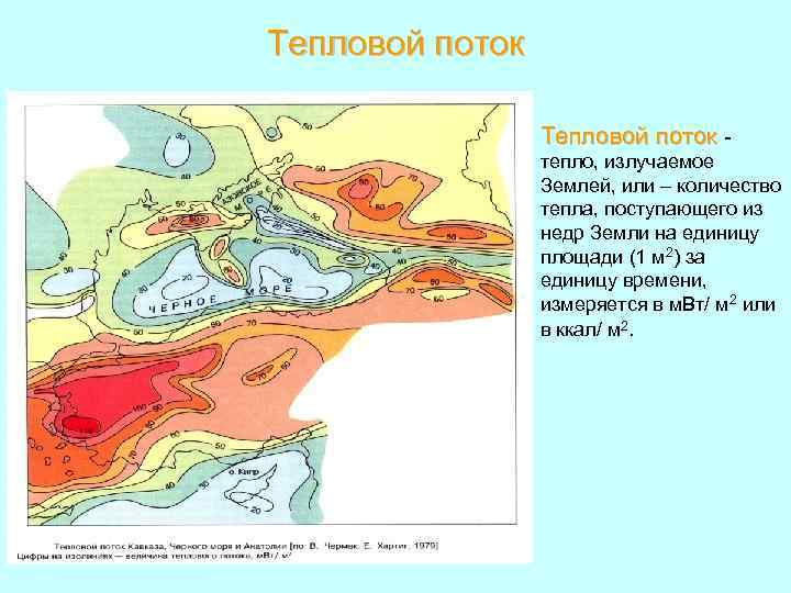 Тепловой поток тепло, излучаемое Землей, или – количество тепла, поступающего из недр Земли на
