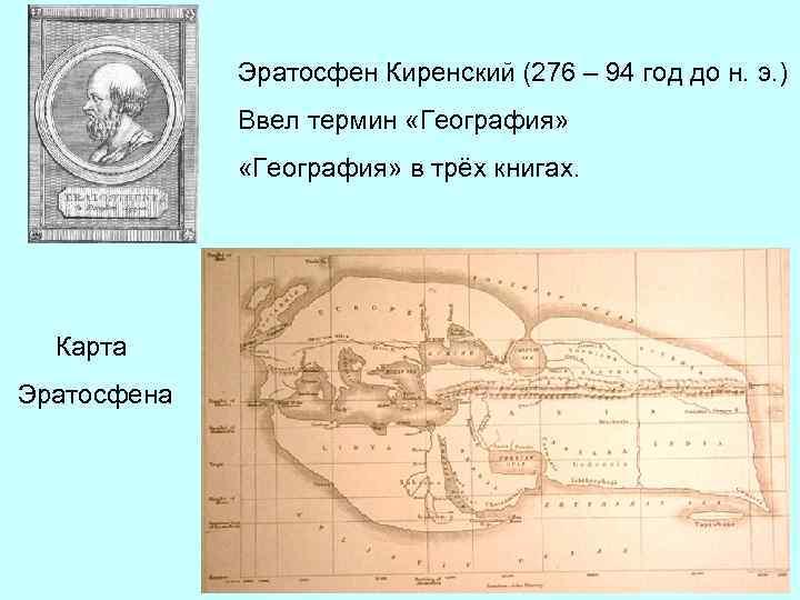 Эратосфен Киренский (276 – 94 год до н. э. ) Ввел термин «География» в