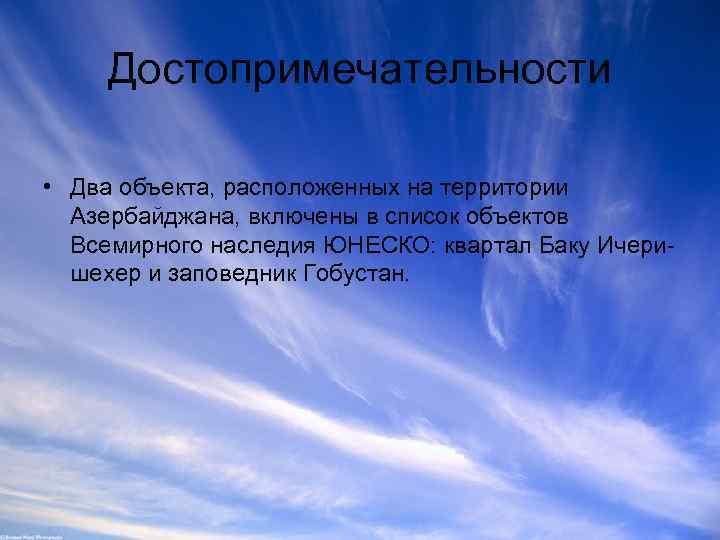 Достопримечательности • Два объекта, расположенных на территории Азербайджана, включены в список объектов Всемирного наследия