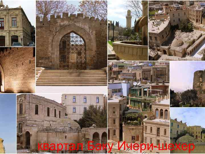 квартал Баку Ичери-шехер