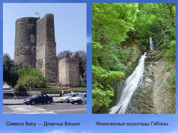 Символ Баку — Девичья Башня Живописные водопады Габалы