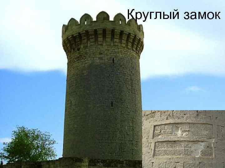 Круглый замок