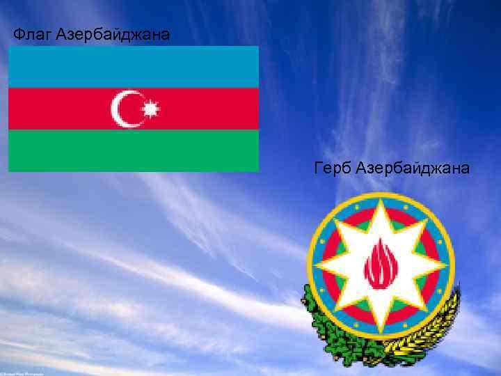 Флаг Азербайджана Герб Азербайджана