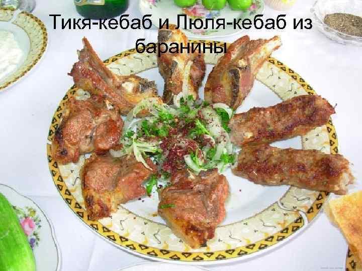 Тикя-кебаб и Люля-кебаб из баранины