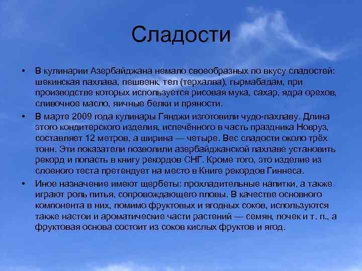 Сладости • • • В кулинарии Азербайджана немало своеобразных по вкусу сладостей: шекинская пахлава,