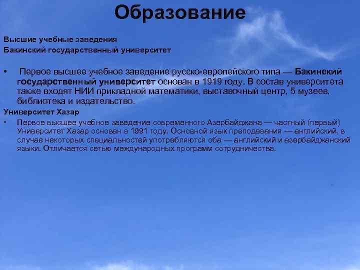 Образование Высшие учебные заведения Бакинский государственный университет • Первое высшее учебное заведение русско-европейского типа
