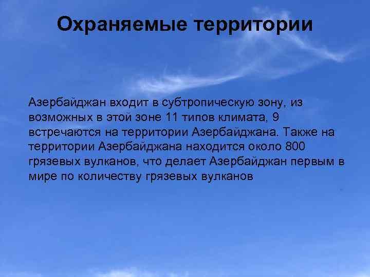 Охраняемые территории Азербайджан входит в субтропическую зону, из возможных в этой зоне 11 типов