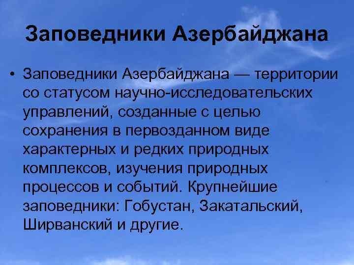 Заповедники Азербайджана • Заповедники Азербайджана — территории со статусом научно-исследовательских управлений, созданные с целью