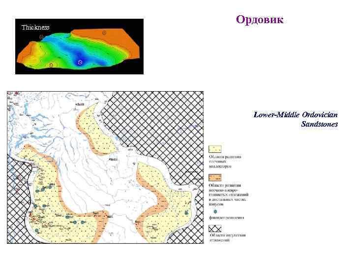 Thickness Ордовик Lower-Middle Ordovician Sandstones
