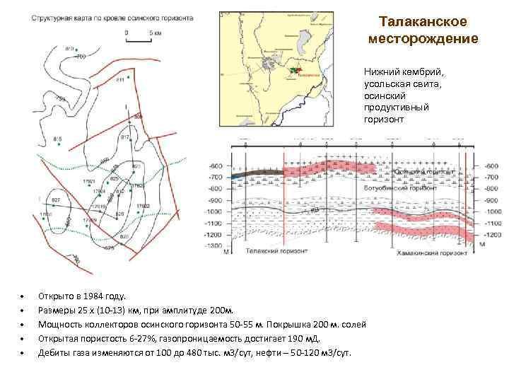 Талаканское месторождение Нижний кембрий, усольская свита, осинский продуктивный горизонт • • • Открыто в