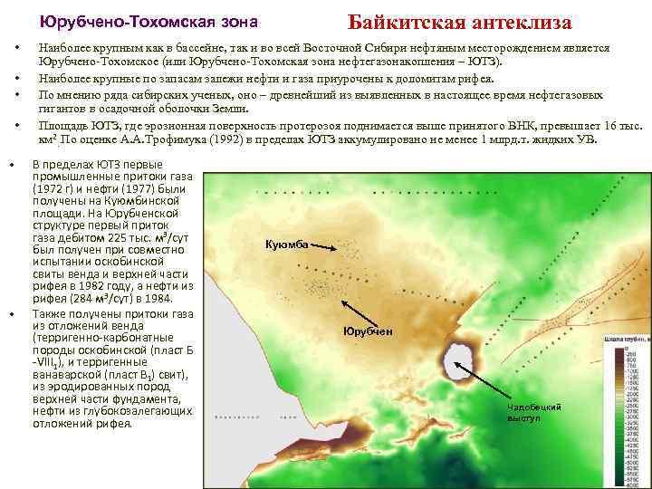 Байкитская антеклиза Юрубчено-Тохомская зона • • • Наиболее крупным как в бассейне, так и