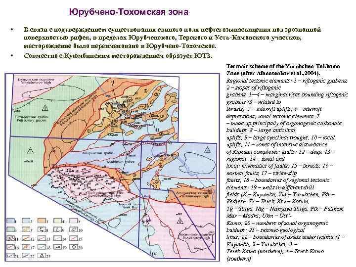 Юрубчено-Тохомская зона • • В связи с подтверждением существования единого поля нефтегазынасыщения под эрозионной