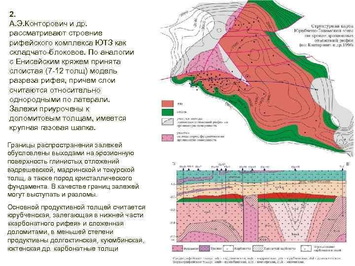 2. А. Э. Конторович и др. рассматривают строение рифейского комплекса ЮТЗ как складчато-блоковое. По