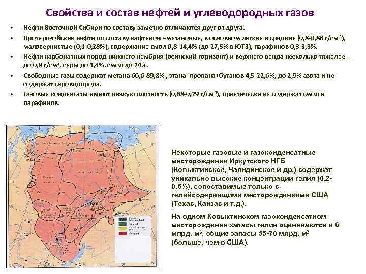 Свойства и состав нефтей и углеводородных газов • • • Нефти Восточной Сибири по