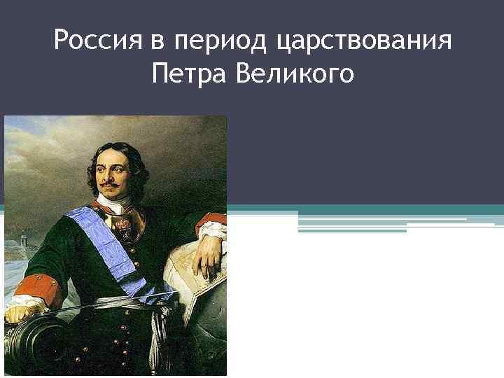 Россия в период царствования Петра Великого