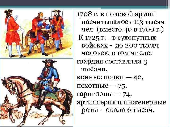 1708 г. в полевой армии насчитывалось 113 тысяч чел. (вместо 40 в 1700 г.