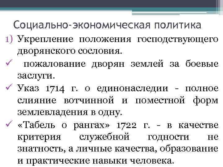 Социально-экономическая политика 1) Укрепление положения господствующего дворянского сословия. ü пожалование дворян землей за боевые