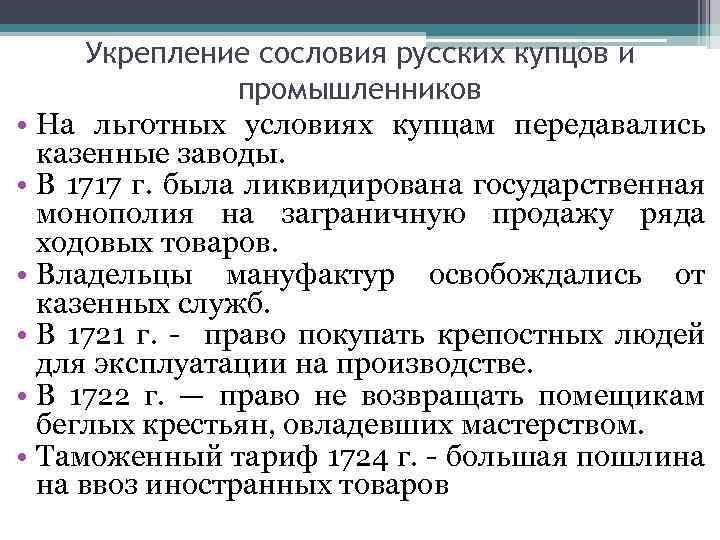 Укрепление сословия русских купцов и промышленников • На льготных условиях купцам передавались казенные заводы.
