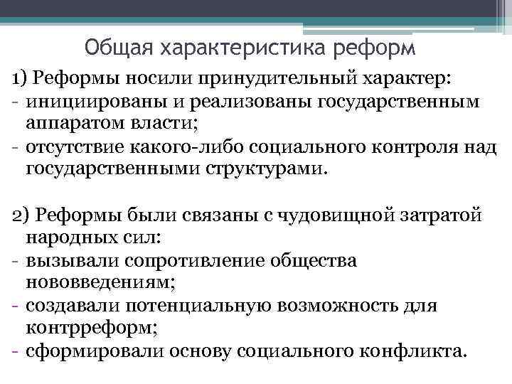 Общая характеристика реформ 1) Реформы носили принудительный характер: - инициированы и реализованы государственным аппаратом