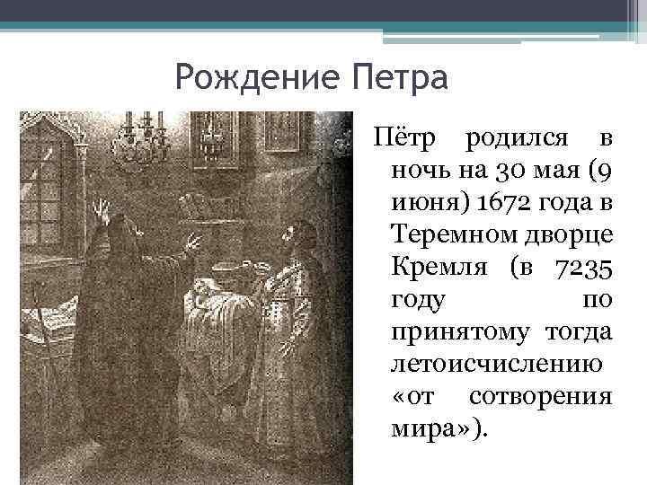 Рождение Петра Пётр родился в ночь на 30 мая (9 июня) 1672 года в