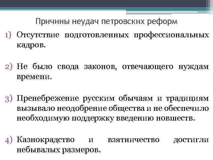 Причины неудач петровских реформ 1) Отсутствие подготовленных профессиональных кадров. 2) Не было свода законов,