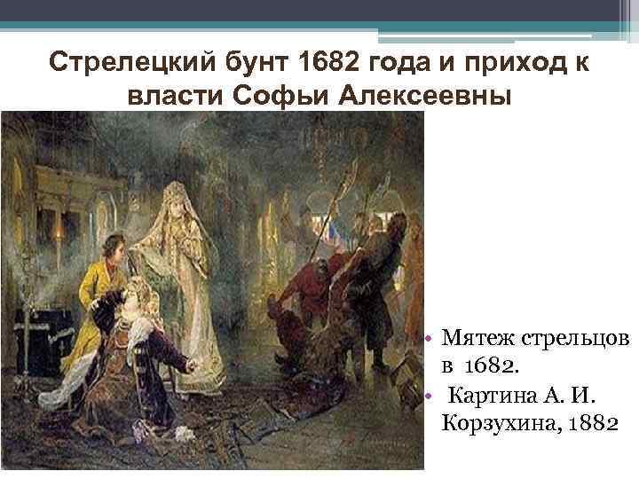 Стрелецкий бунт 1682 года и приход к власти Софьи Алексеевны • Мятеж стрельцов в