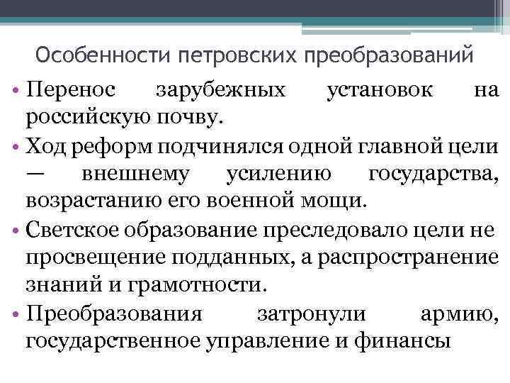 Особенности петровских преобразований • Перенос зарубежных установок на российскую почву. • Ход реформ подчинялся