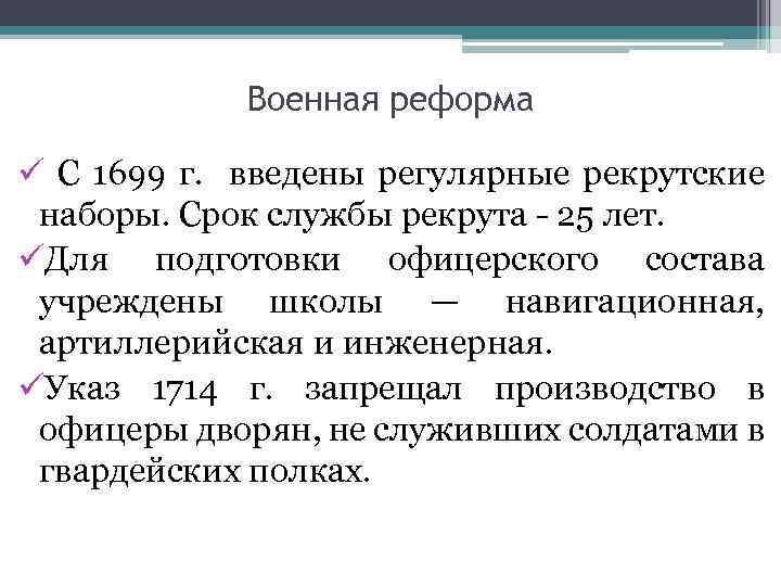 Военная реформа ü С 1699 г. введены регулярные рекрутские наборы. Срок службы рекрута -