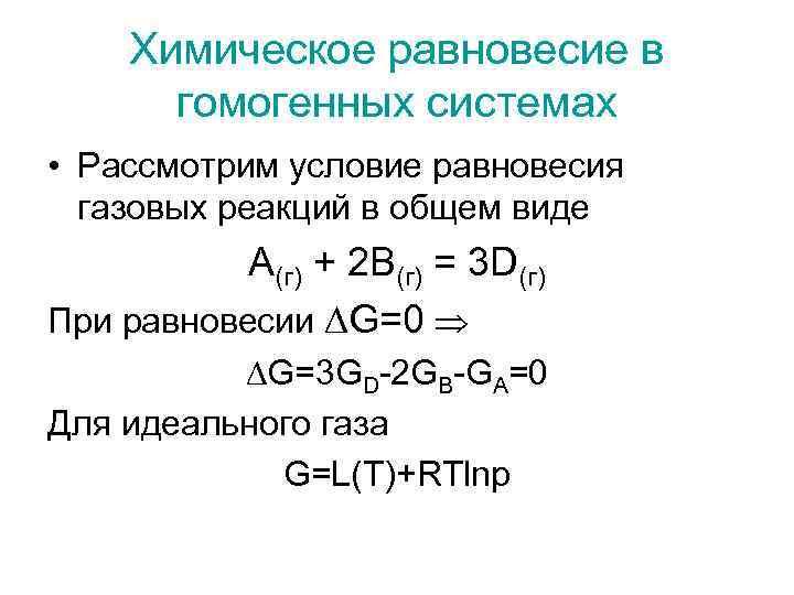 Химическое равновесие в гомогенных системах • Рассмотрим условие равновесия газовых реакций в общем виде