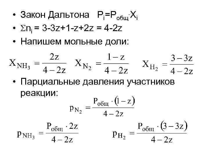 • Закон Дальтона Pi=Pобщ. Хi • ni = 3 -3 z+1 -z+2 z