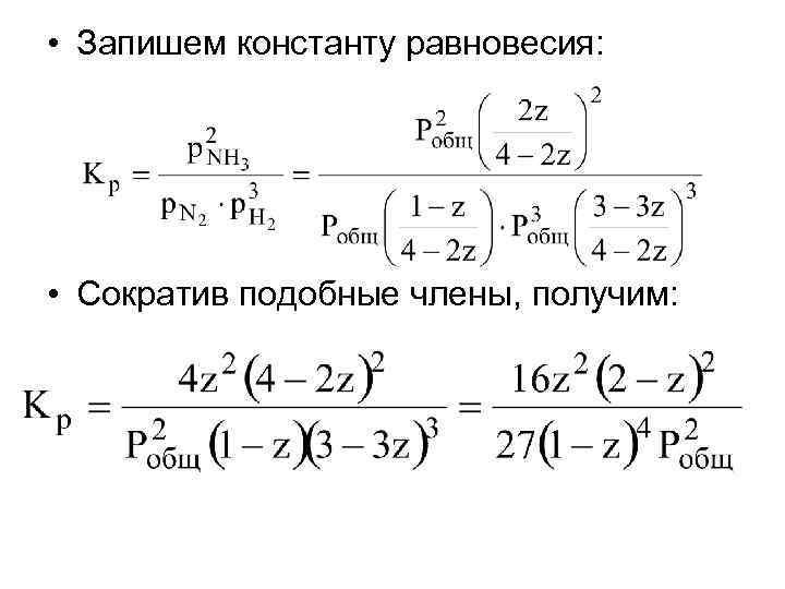 • Запишем константу равновесия: • Сократив подобные члены, получим: