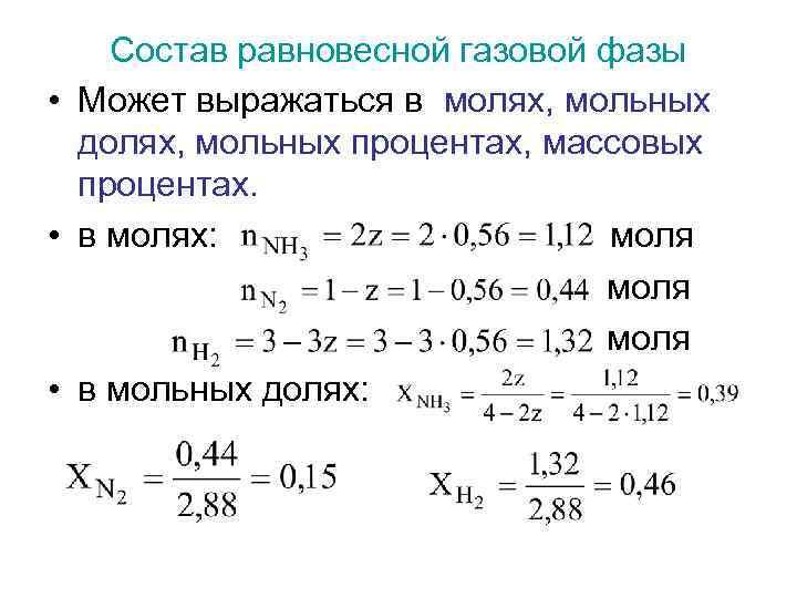 Состав равновесной газовой фазы • Может выражаться в молях, мольных долях, мольных процентах, массовых