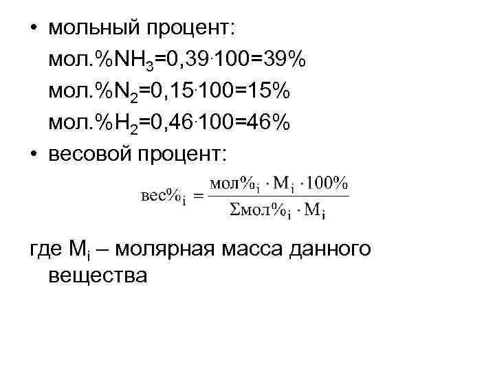• мольный процент: мол. %NH 3=0, 39. 100=39% мол. %N 2=0, 15. 100=15%