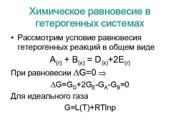 Химическое равновесие в гетерогенных системах • Рассмотрим условие равновесия гетерогенных реакций в общем виде