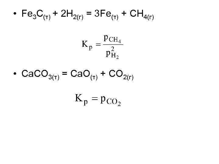 • Fe 3 C(т) + 2 Н 2(г) = 3 Fe(т) + СН