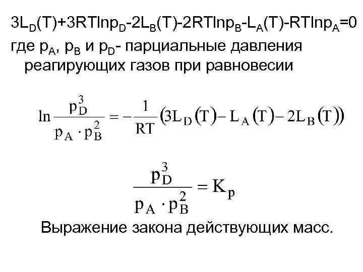 3 LD(T)+3 RTlnp. D-2 LB(T)-2 RTlnp. B-LA(T)-RTlnp. A=0 где p. A, p. B и