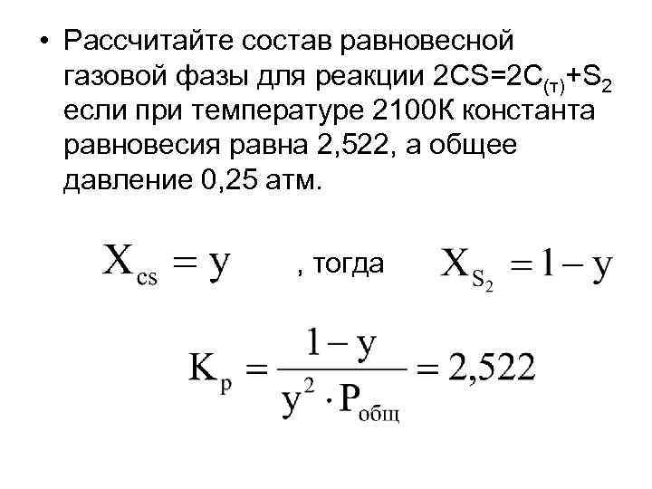 • Рассчитайте состав равновесной газовой фазы для реакции 2 CS=2 C(т)+S 2 если