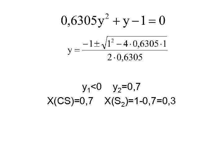 y 1<0 y 2=0, 7 X(CS)=0, 7 X(S 2)=1 -0, 7=0, 3