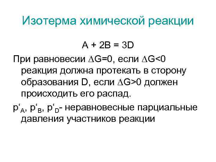 Изотерма химической реакции A + 2 B = 3 D При равновесии G=0, если