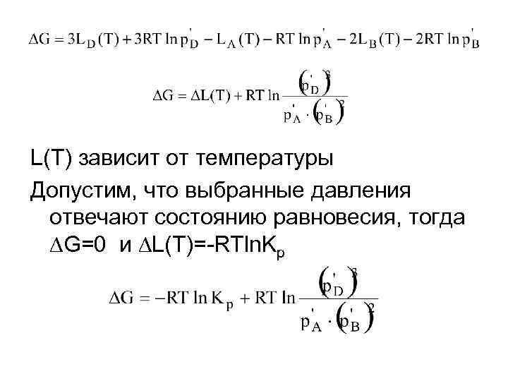 L(T) зависит от температуры Допустим, что выбранные давления отвечают состоянию равновесия, тогда G=0 и
